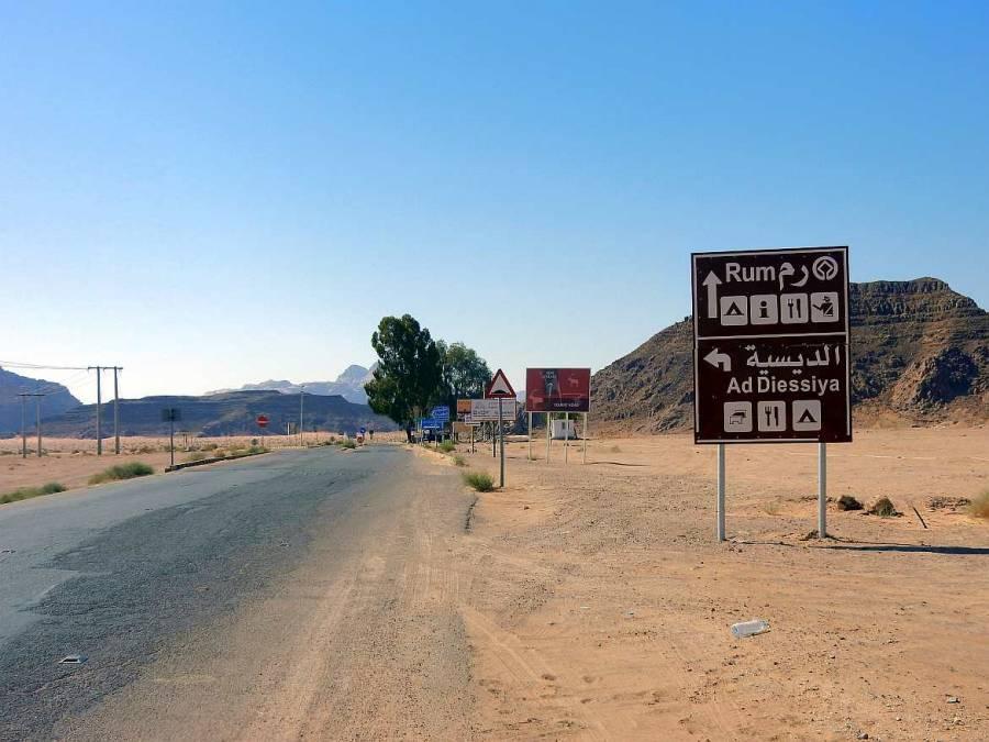 Wadi Rum, Weg zum Visitor Center