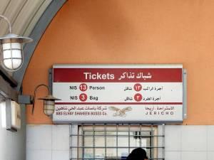 Grenze | Israel - Jordanien, Kleines Häuschen als Schalter für das Shuttle nach Jericho in der West Bank
