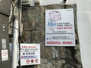 Südkorea | Seoul, im Bukchon Hanok Village wird um Ruhe gebeten