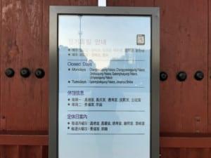 Südkorea | Seoul, Öffnungszeiten der Paläste Changdeokgung und Gyeongbokgung. Blick auf eine Anzeigentafel am Eingang