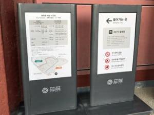 Südkorea | Seoul, Changdeokgung Palast: Zeitplan für mögliche Führungen. Blick auf die Anzeigentafeln vor dem Eingang