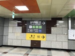 Südkorea | Flughafen Seoul Incheon Beschilderung zur Bahn und zum Zug