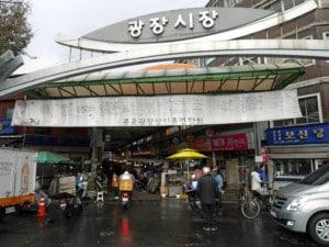 Südkorea | Seoul, Eingang zum Gwangjang Market