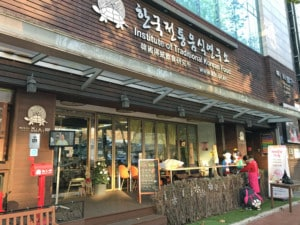 Seoul-Guide: Institute Traditional Korean Food