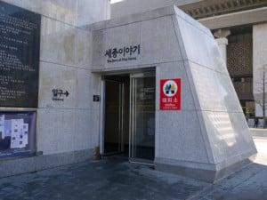 Interessante Orte: Eingang zu einem Schutz-Bunker