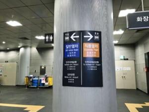 Südkorea | Seoul Station: Wegweiser des Express-Zug AREX und All-stop-Zug zum Flughafen Incheon ICN AREX Zug