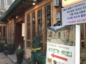 Interessante Orte und einer unserer Tipps: Der Besuch eines traditionellen Teehauses lohnt sich. Blick auf den Eingang au Holz