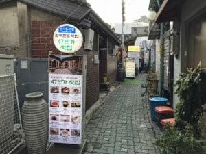 Interessante Orte: Gasse zu einem typischen Teehaus im Stadtteil Insadong