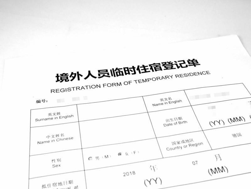 Blatt Papier als Bestätigungsformular, welches Touristen nach der polizeilichen Registrierung ihrer Privatunterkunft in China erhalten.