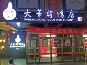 Tipps & Guide: Peking Ente Restaurant Dadong Roast Duck in Peking