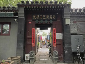 Typisches Hutong in Peking