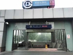 Fortbewegung in Peking: Eingang zu einer Metro Station, hier die Dongdan Station