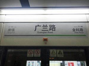 Anreise & Fortbewegung Shanghai: Vom Pudong International Airport in die Stadt mit der Metro musst Du an der Guanglan Road umsteigen
