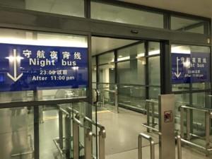 Anreise Shanghai & Fortbewegung: Nachtbus vom Flughafen Pudong International Airport in die Stadt