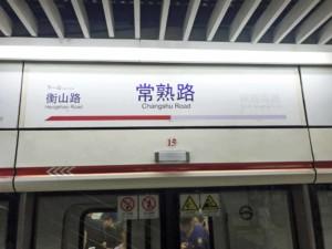 Fortbewegung in Shanghai: Anzeige der Metro Station