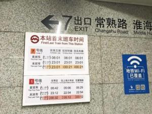 Fahrzeiten Metro Shanghai: Züge fahren je nach Station zwischen ca. 5.00 Uhr und 22 Uhr