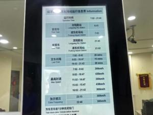 Fortbewegung vom Flughafen: Fahrzeiten für den Transrapid Shanghai Maglev Train (SMT)