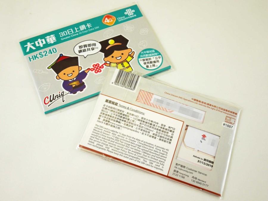 Mit der Prepaid-Daten-SIM der China Unicom aus Hong Kong stellst Du eine uneingeschränkte Online-Verbindung her