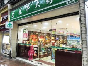 Tipps & Guide: Apotheke in Shanghai