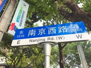 Nanjing Road, die Shoppingmeile in Shanghai