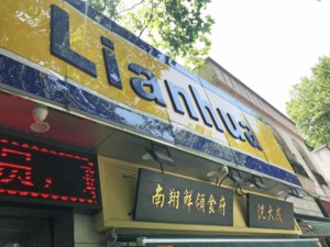 Große Supermarkt-Kette in Shanghai: Lianhua
