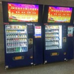 Tipps China: In fast allen U-Bahnstationen befinden sich Snackautomaten