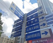 Tipps: Straßenschilder sind in China nur in den Innenstädten der Metropolen und an den Touristenhotspots mehrsprachig, sonst ausschließlich chinesisch