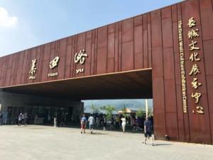 Eingang zur Chinesischen Mauer in Mutianyu