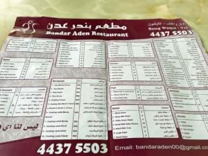 Highlights der Speisekarte des Bandar Aden Restaurant im Souq Waqif